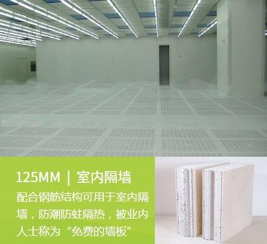 隔墙板厂家-轻质隔墙板安装简单方式
